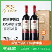 西班牙原瓶进口红酒DO干红葡萄酒双支礼盒装750ml*2