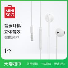 MINISO/名创优品经典音乐耳机个性通用半入耳式运动耳机线控耳机