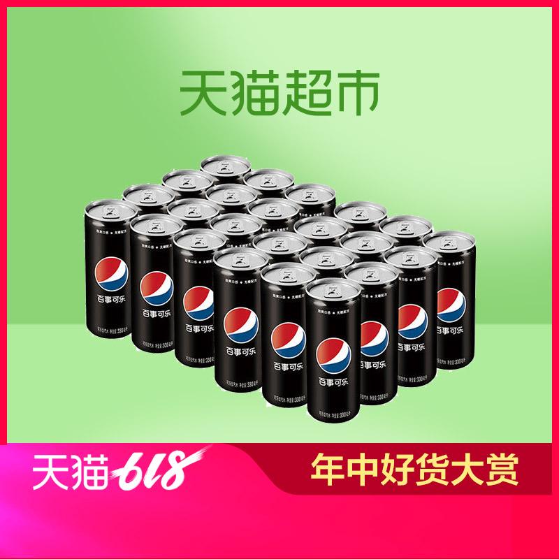 百事可乐无糖碳酸饮料整箱330ml*24罐百事出品