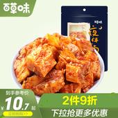 百草味麻辣味牛板筋125g 四川特产牛肉干小包装零食休闲食品