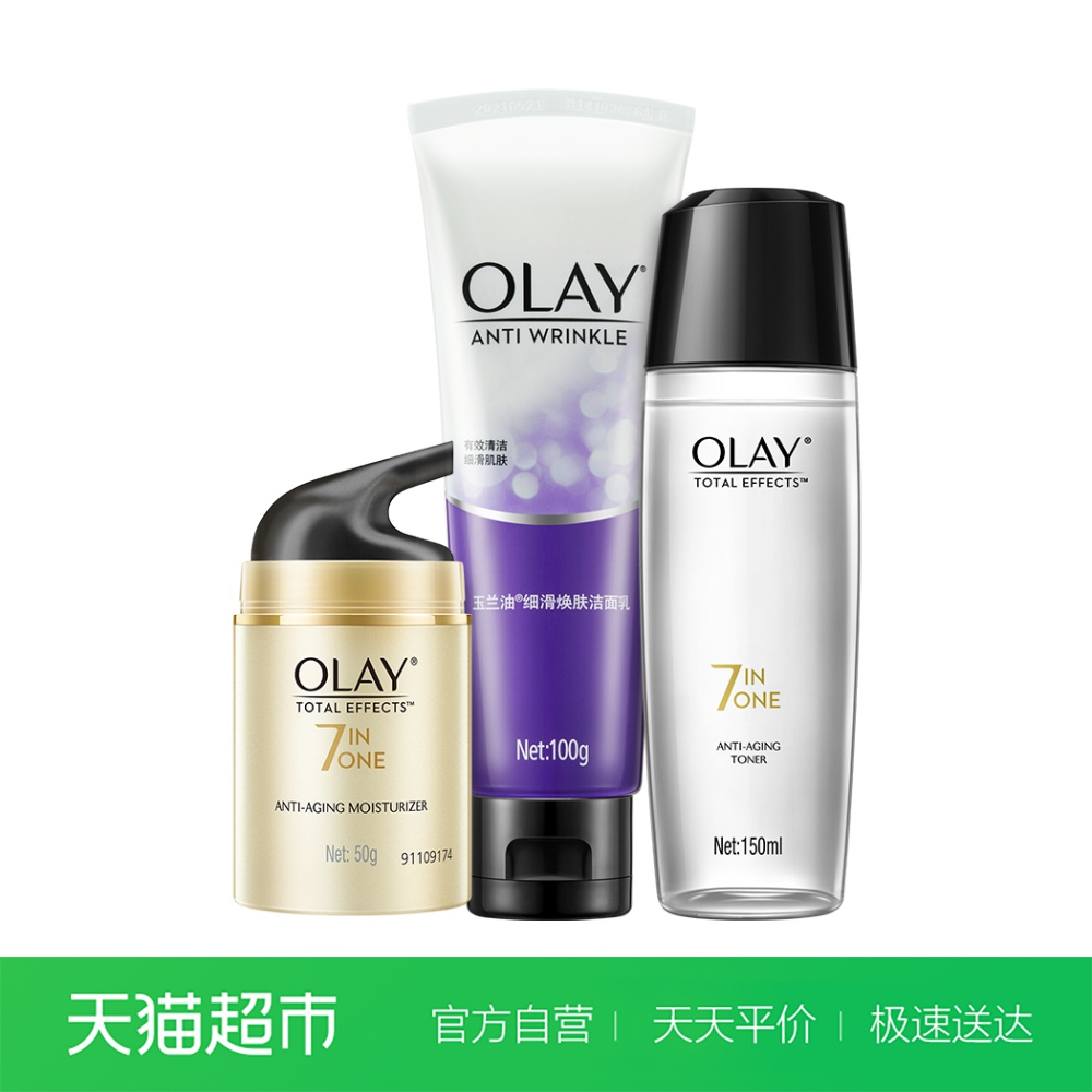 Olay/玉兰油多效修护洁面水霜护肤三件套补水保湿提亮肤色