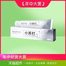 纳美食品级小苏打密钥自然臻白 牙膏 清新薄荷味160G