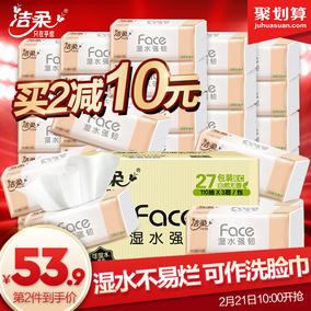 洁柔Face抽纸家庭装餐巾纸面巾纸3层110抽27包纸巾批发实惠装