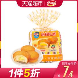 达利园糕点注心蛋黄派250g/袋10枚装代餐零食蛋糕手撕面包小吃图片