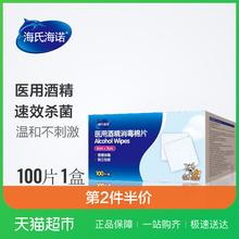海氏海诺除菌消毒小伤口一次性酒精消毒棉片100片装