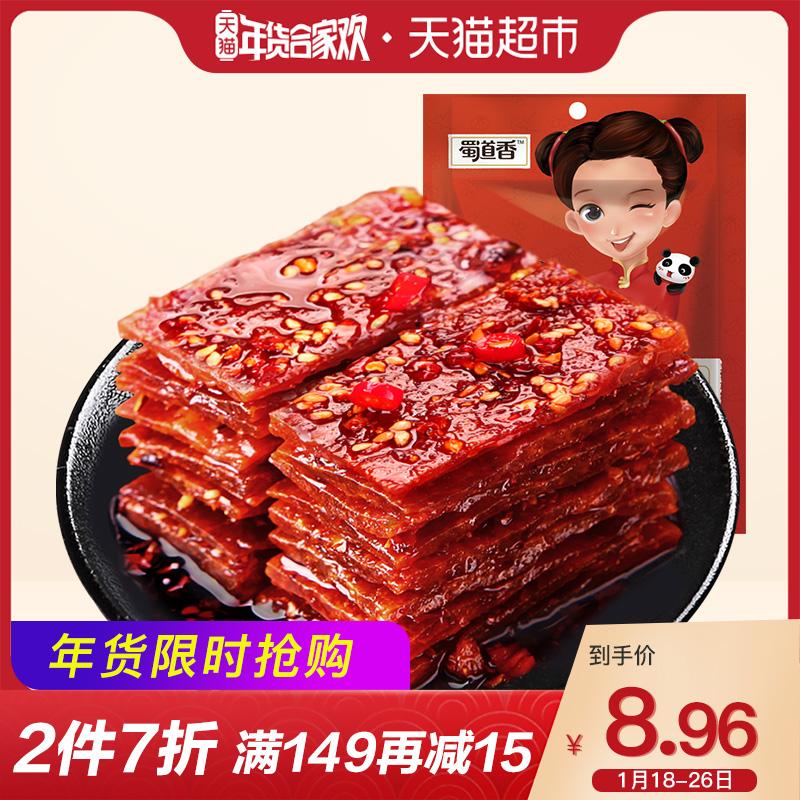 蜀道香 麻辣猪肉脯100g四川特产好吃的休闲小吃 网红小零食猪肉干,网红进口零食猪肉脯