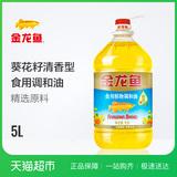 金龙鱼 葵花籽清香型食用植物调和油5L/桶 食用油 人气爆款