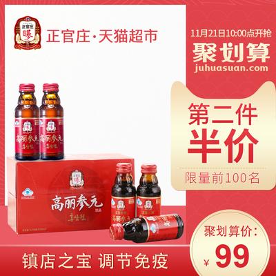 正官庄高丽参参元饮品100ml*10瓶韩国原装进口提升免疫 开瓶即饮