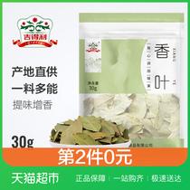吉得利香叶30g火锅底料调味料炖肉卤料香料桂皮八角炖肉干辣椒