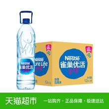 雀巢 优活饮用水1.5L*12瓶/箱 清冽爽口 好水好味道