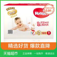 好奇金装超薄透气纸尿裤小号S120片男女通用婴儿尿不湿
