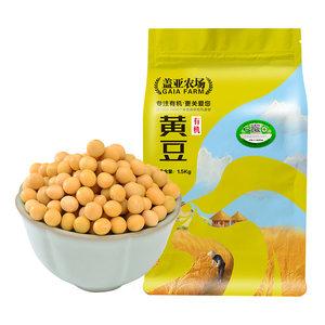盖亚农场有机黄豆1.5kg非转基因五谷杂粮东北粗粮黑豆打豆浆大豆