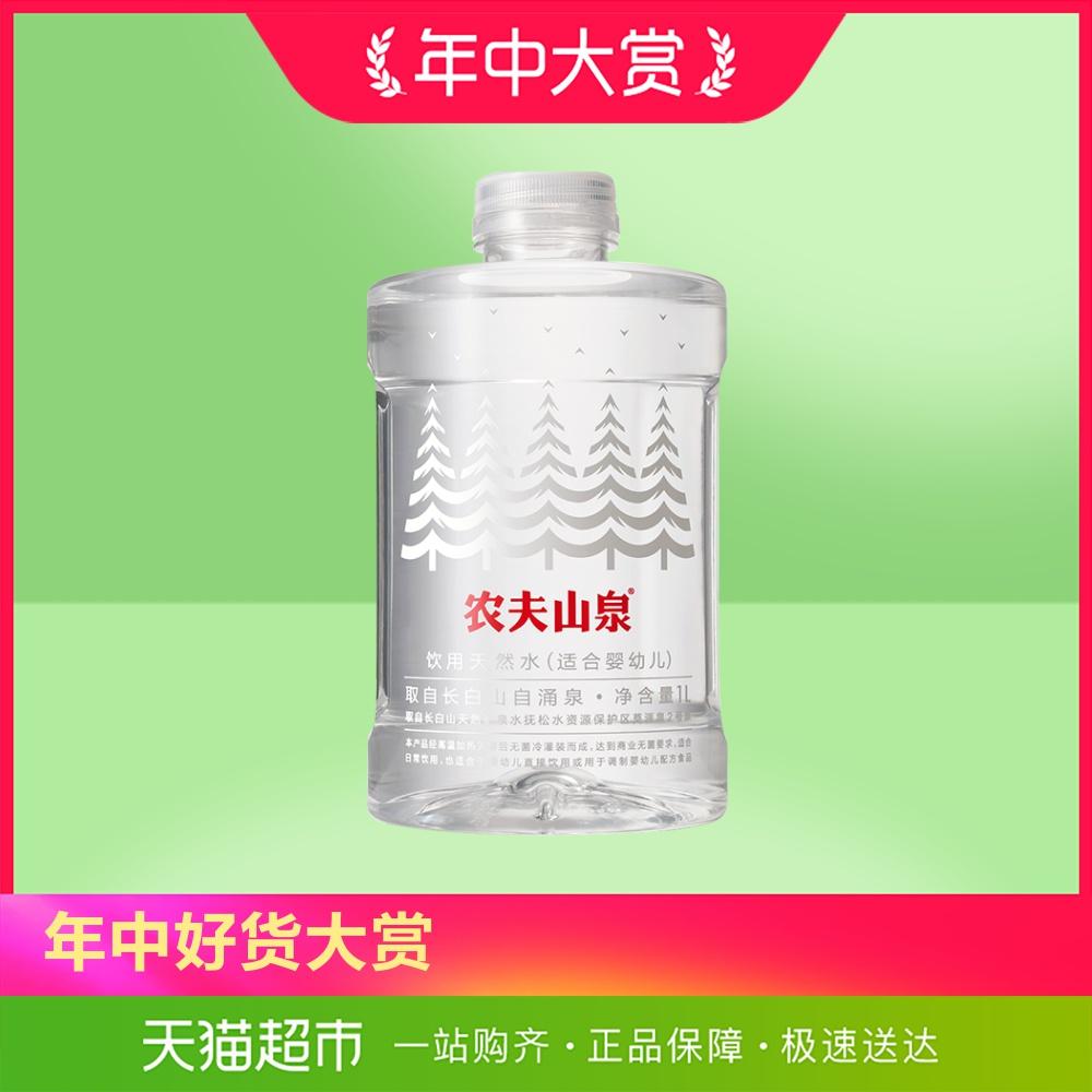 农夫山泉饮用天然水(适合婴幼儿)1L/瓶 母婴水
