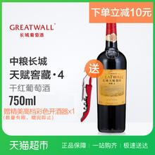 中粮长城红酒干红13度葡萄酒天赋葡园窖藏.4解百纳750mL/瓶国产