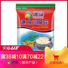 豆腐花192g冲饮早餐代餐豆奶豆浆粉豆腐脑 冲饮麦片燕麦 冰泉经典