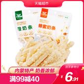 草原情酸奶疙瘩奶酪棒150g糖果小零食奶条即食奶制品孕妇儿童零食