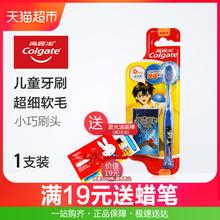 Colgate/高露洁6-10岁超细软毛儿童牙刷-款式随机