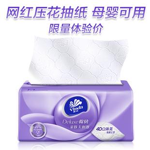 维达棉韧立体美压花抽纸M码 3层100抽单包中幅纸巾体验价 非零售价
