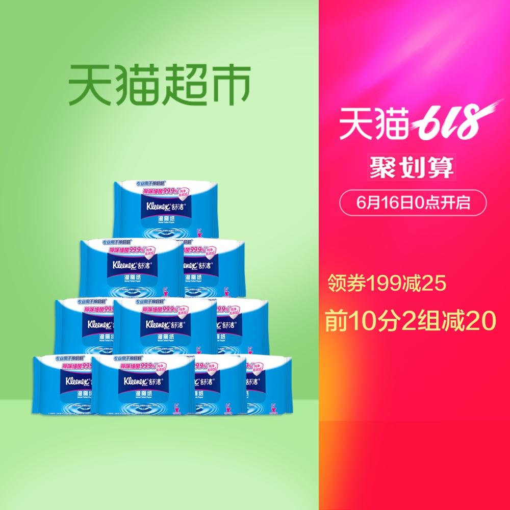 舒洁湿厕纸40片10包 专业液体厕纸 清爽卫生湿巾 纸品除菌清洁