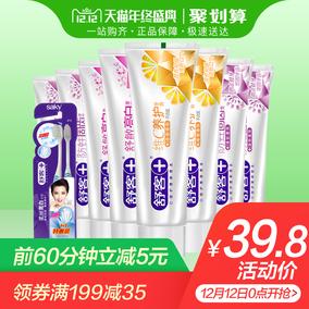舒客舒克牙膏牙刷套装8支家用美白去黄防蛀口气清新正品大包装