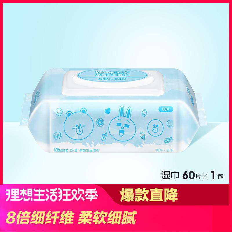舒洁LINE湿巾纸品除菌洁肤家庭装60片 更柔和