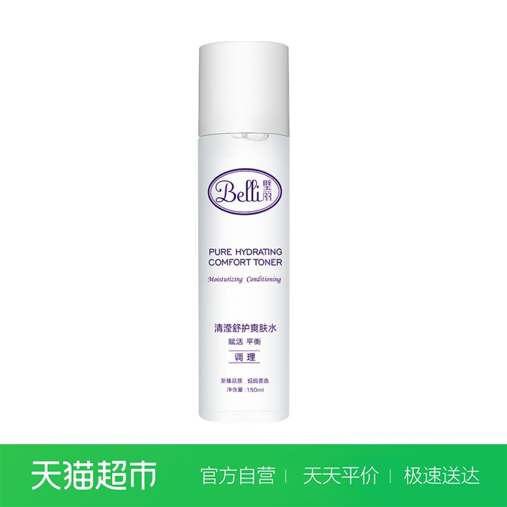 美国Belli孕妇爽肤水保湿补水柔肤水孕妇专用护肤品怀孕期然天纯