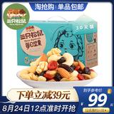 三只松鼠 每日坚果750g/30天装混合坚果礼盒网红中秋送礼零食礼包