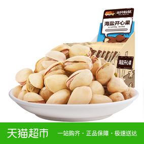 三只松鼠 海盐开心果10袋装/350g休闲零食坚果特产组合装小袋