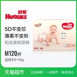 好奇铂金装超薄透气纸尿裤M120片男女通用婴儿尿不湿非拉拉裤