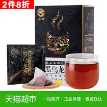 送同款木炭技法油切黑乌龙茶特级乌龙茶茶叶浓香型五虎1送2买