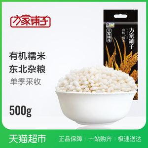 方家铺子有机糯米500g 东北圆米 五谷杂粮 白糯米