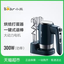 Bear/小熊 DDQ-B02L1电动打蛋器烘焙奶油打发和面搅拌机四棒立式
