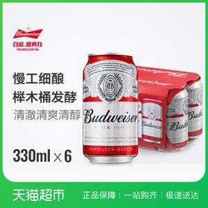 Budweiser/百威啤酒 小麦醇正拉罐330ml*6听 单提装