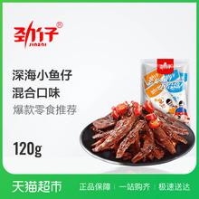 劲仔混合口味小鱼10小包/袋小鱼仔肉干 小吃零食