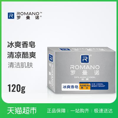 罗曼诺冰爽香皂120g清爽薄荷控油清洁沐浴洗澡肥皂男