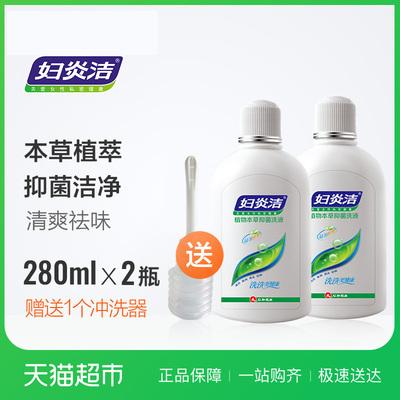 妇炎洁女性私处护理液2瓶送阴道冲洗器妇科抑菌洗液 正品