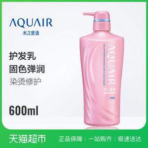 资生堂水之密语护发素护发乳靓彩染烫修护600ml