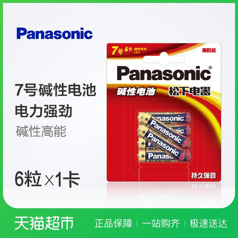 Panasonic/松下7号6节碱性高能无汞七号干电池AA儿童玩具遥控器