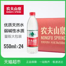农夫山泉 饮用天然水 550ml*24瓶/箱 新旧包装随机发