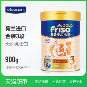 美素佳儿金装幼儿配方奶粉3段900g(焕新包装)
