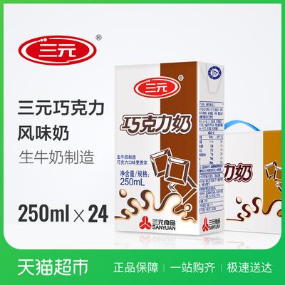 三元 巧克力牛奶 250ml*24盒/箱 醇香可口回味多