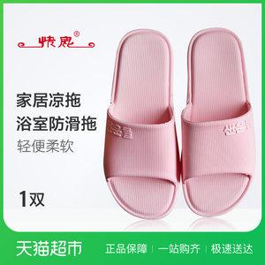 快鹿男女居家室内地板拖鞋浴室拖夏季凉拖鞋9021