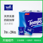 tempo纸巾