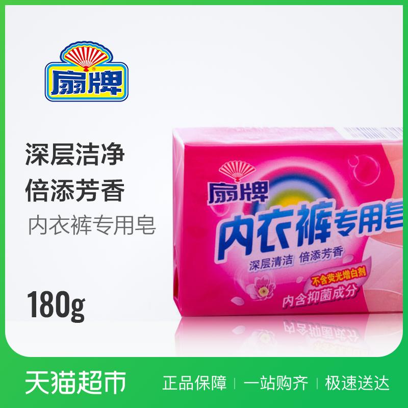 扇牌洗衣皂内衣裤专用皂肥皂透明皂不含荧光剂180g