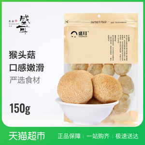 盛耳 猴头菇150g/袋 猴头蘑菇 福建特产猴头菇干货