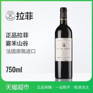 拉菲红酒  法国原瓶进口拉菲雾禾山谷干红葡萄酒750ml