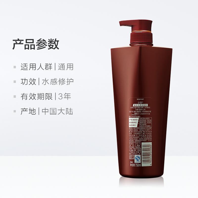 VS沙宣护发素修护水养润发乳750ml持久防护毛躁损伤男女士正品