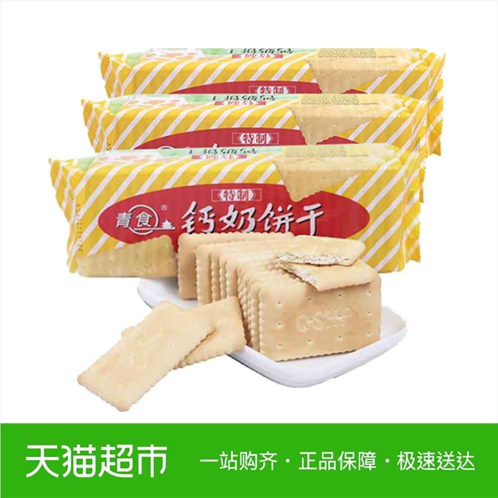 鈣奶餅干青食