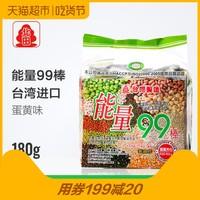 能量棒99台湾进口