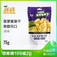 越南进口TATA菠萝蜜果干75g休闲水果干零食特产小吃